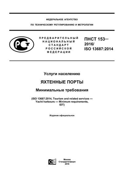 ПНСТ 153-2016 Услуги населению. Яхтенные порты. Минимальные требования
