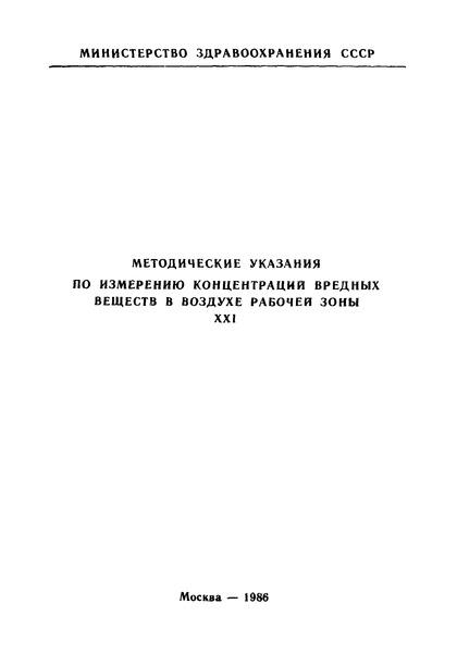 МУ 3988-85 Методические указания по газохроматографическому измерению концентраций фенола и анилина в воздухе рабочей зоны