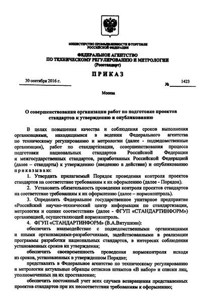 Приказ 1423 О совершенствовании организации работ по подготовке проектов стандартов к утверждению и опубликованию