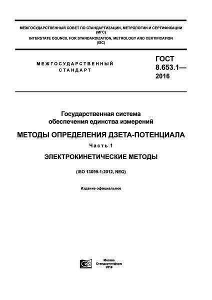 ГОСТ 8.653.1-2016 Государственная система обеспечения единства измерений. Методы определения дзета-потенциала. Часть 1. Электрокинетические методы