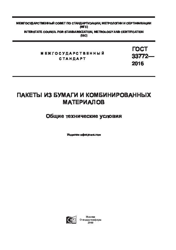 ГОСТ 33772-2016 Пакеты из бумаги и комбинированных материалов. Общие технические условия