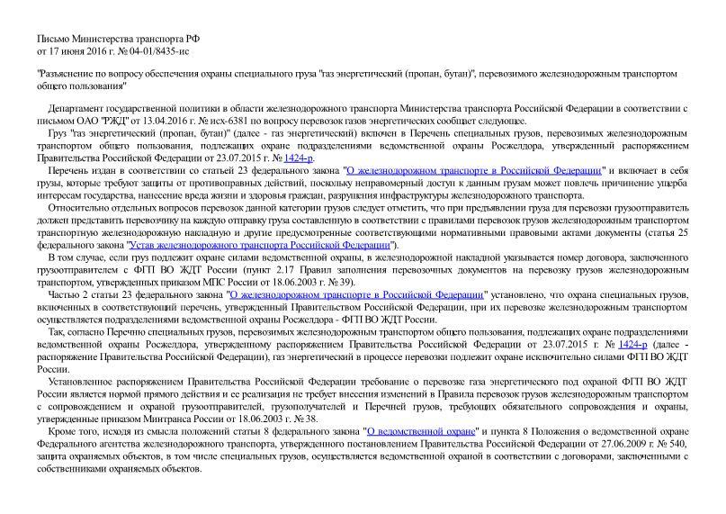 Письмо 04-01/8435-ис Разъяснение по вопросу обеспечения охраны специального груза