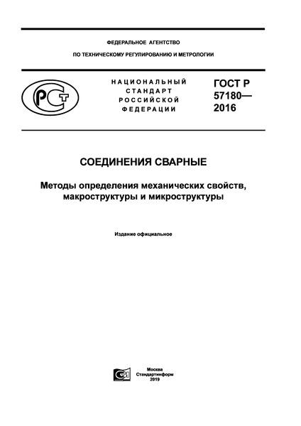 ГОСТ Р 57180-2016 Соединения сварные. Методы определения механических свойств, макроструктуры и микроструктуры