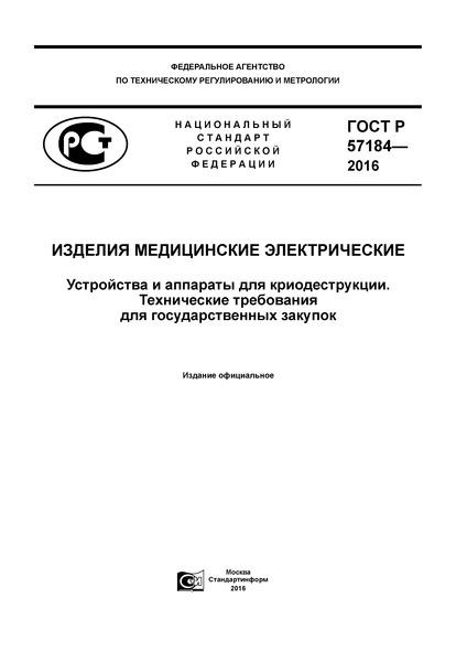ГОСТ Р 57184-2016 Изделия медицинские электрические. Устройства и аппараты для криодеструкции. Технические требования для государственных закупок