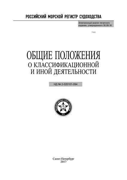 НД 2-020101-094 Общие положения о классификационной и иной деятельности