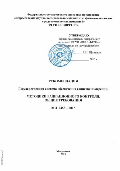 МИ 2453-15 ГСИ. Методики радиационного контроля. Общие требования