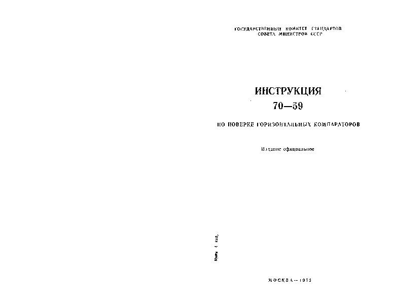 И 70-59 Инструкция по поверке горизонтальных компараторов