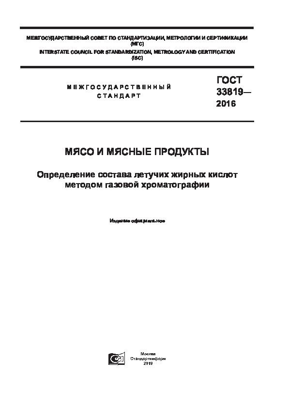 ГОСТ 33819-2016 Мясо и мясные продукты. Определение состава летучих жирных кислот методом газовой хроматографии