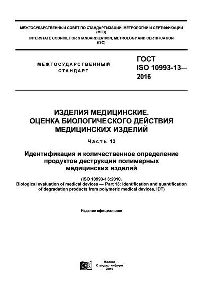 ГОСТ ISO 10993-13-2016 Изделия медицинские. Оценка биологического действия медицинских изделий. Часть 13. Идентификация и количественное определение продуктов деструкции полимерных медицинских изделий