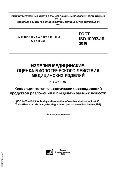 ГОСТ ISO 10993-16-2016 Изделия медицинские. Оценка биологического действия медицинских изделий. Часть 16. Концепция токсикокинетических исследований продуктов разложения и выщелачиваемых веществ