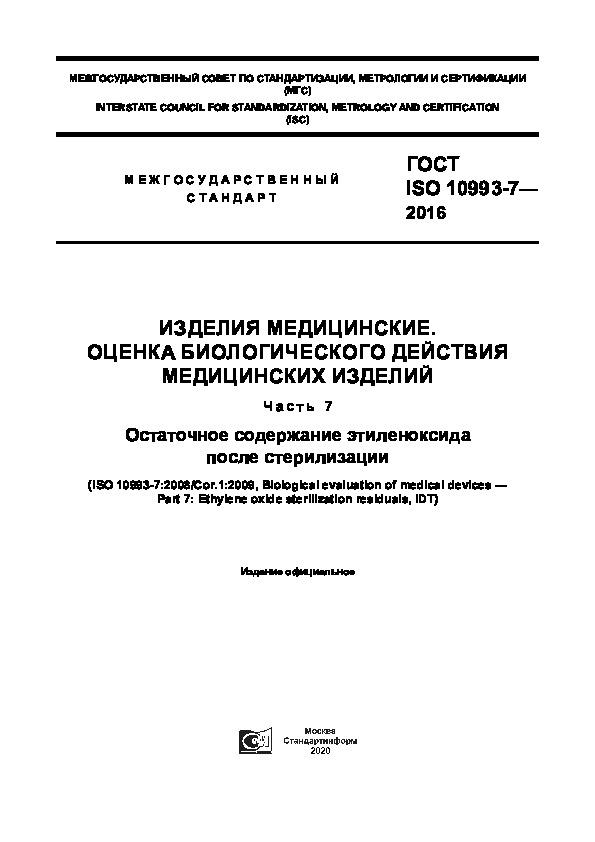 ГОСТ ISO 10993-7-2016 Изделия медицинские. Оценка биологического действия медицинских изделий. Часть 7. Остаточное содержание этиленоксида после стерилизации