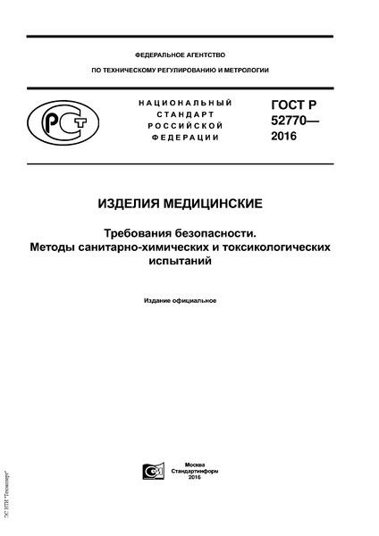 ГОСТ Р 52770-2016 Изделия медицинские. Требования безопасности. Методы санитарно-химических и токсикологических испытаний