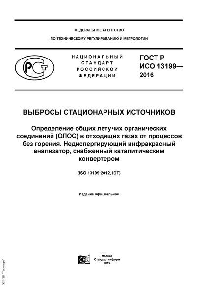 ГОСТ Р ИСО 13199-2016 Выбросы стационарных источников. Определение общих летучих органических соединений (ОЛОС) в отходящих газах от процессов без горения. Недиспергирующий инфракрасный анализатор, снабженный каталитическим конвертером