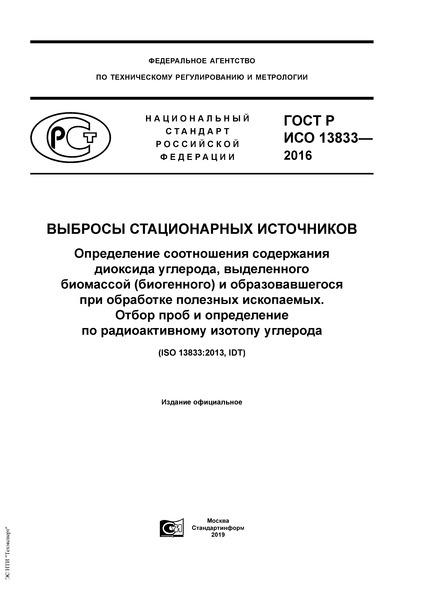 ГОСТ Р ИСО 13833-2016 Выбросы стационарных источников. Определение соотношения содержания диоксида углерода, выделенного биомассой (биогенного) и образовавшегося при обработке полезных ископаемых. Отбор проб и определение по радиоактивному изотопу углерода