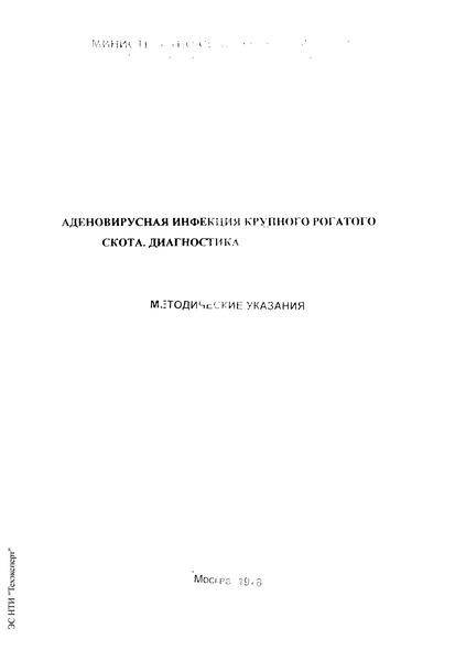 Методические указания  Методические указания. Аденовирусная инфекция крупного рогатого скота. Диагностика