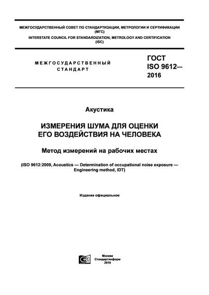 ГОСТ ISO 9612-2016 Акустика. Измерения шума для оценки его воздействия на человека. Метод измерений на рабочих местах