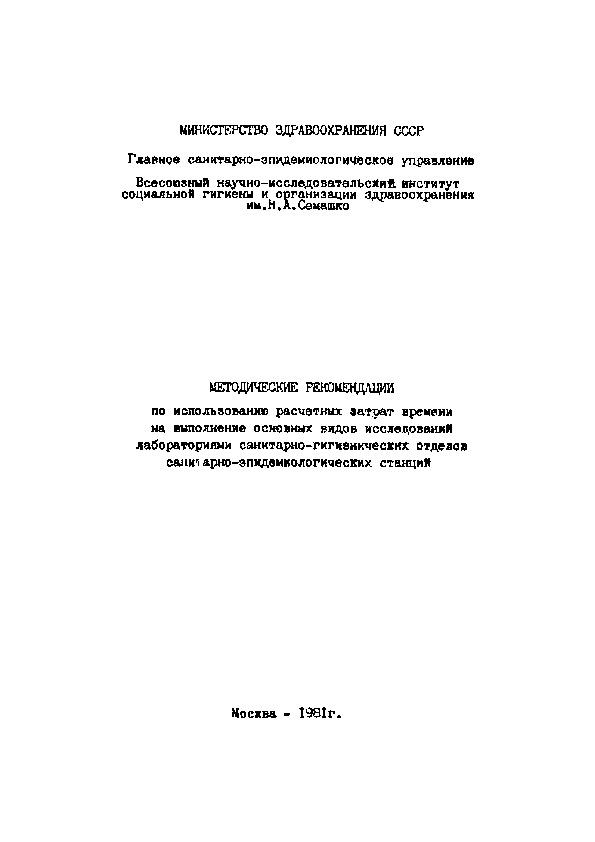 МР 2513-81 Методические рекомендации по использованию расчетных затрат времени на выполнение основных видов исследований лабораториями санитарно-гигиенических отделов санитарно-эпидемиологических станций