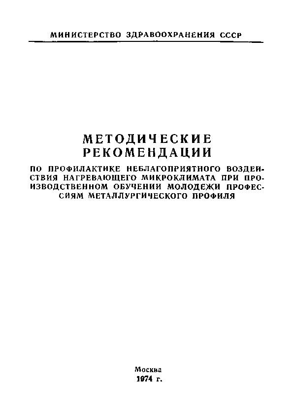 МР 1124-73 Методические рекомендации по профилактике неблагоприятного воздействия нагревающего микроклимата при производственном обучении молодежи профессиям металлургического профиля