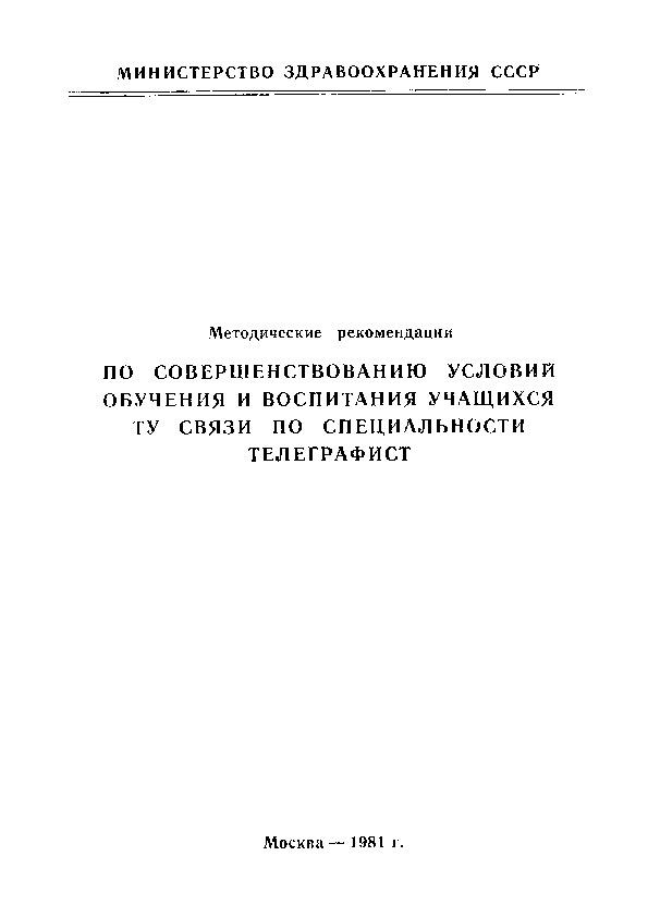МР 2291-81 Методические рекомендации по совершенствованию условий обучения и воспитания учащихся ТУ связи по специальности телеграфист