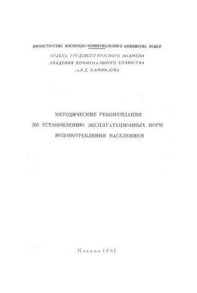 Методические рекомендации по установлению эксплуатационных норм водопотребления населением