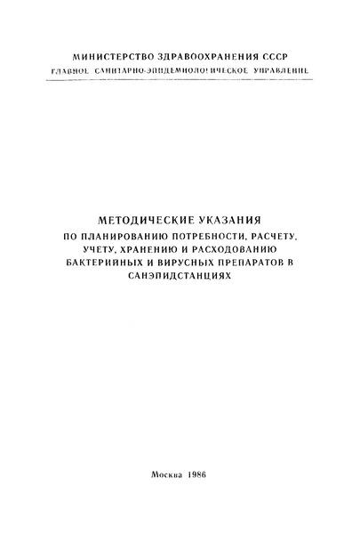 МУ 2816-83 Методические указания по планированию потребности, расчету, учету, хранению и расходованию бактерийных и вирусных препаратов в санэпидстанциях
