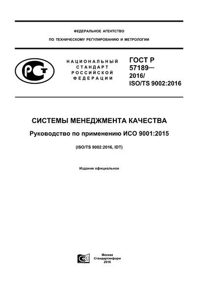 ГОСТ Р 57189-2016 Системы менеджмента качества. Руководство по применению ИСО 9001:2015