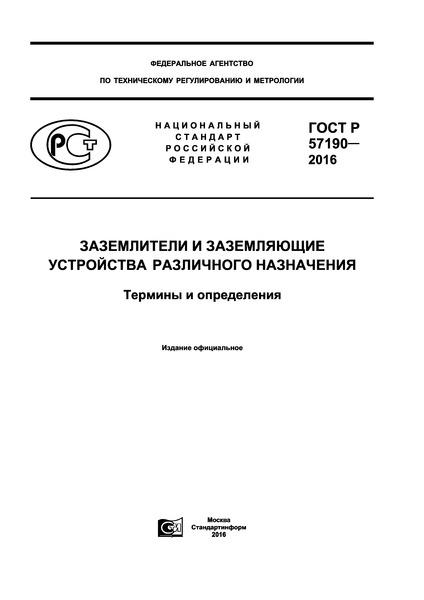ГОСТ Р 57190-2016 Заземлители и заземляющие устройства различного назначения. Термины и определения