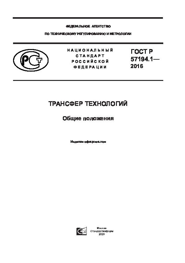 ГОСТ Р 57194.1-2016 Трансфер технологий. Общие положения