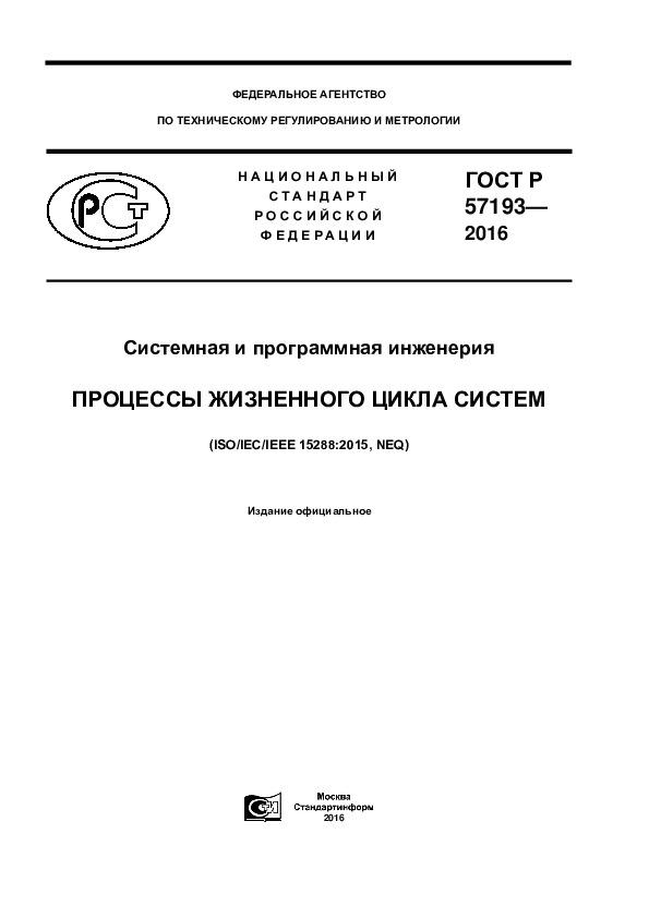 ГОСТ Р 57193-2016 Системная и программная инженерия. Процессы жизненного цикла систем