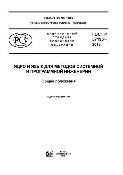 ГОСТ Р 57195-2016 Ядро и язык для методов системной и программной инженерии. Общие положения