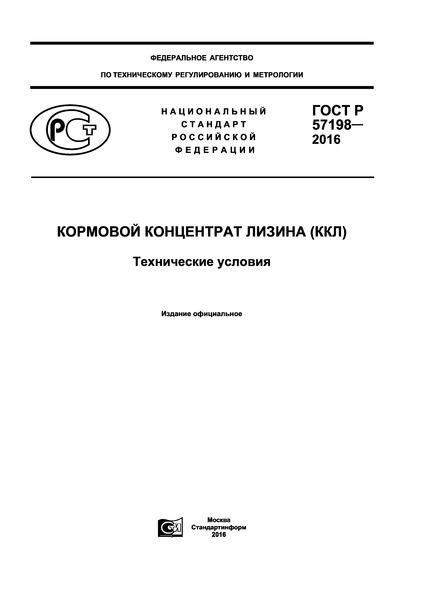 ГОСТ Р 57198-2016 Кормовой концентрат лизина (ККЛ). Технические условия