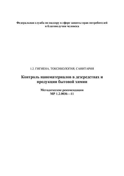 МР 1.2.0036-11 Контроль наноматериалов в дезсредствах и продукции бытовой химии