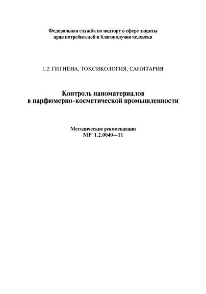 МР 1.2.0040-11 Контроль наноматериалов в парфюмерно-косметической промышленности