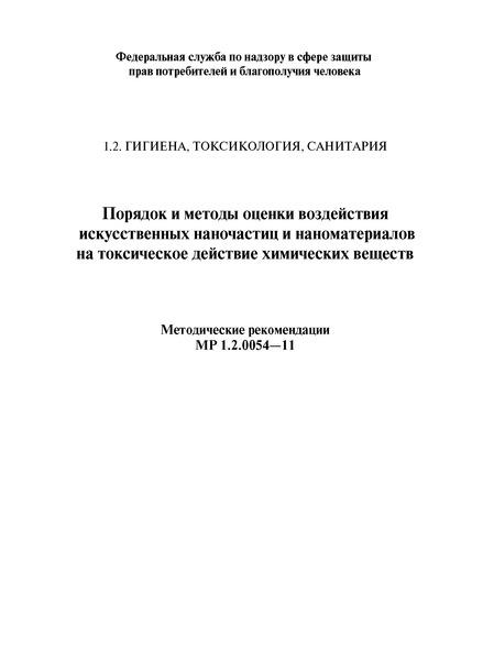 МР 1.2.0054-11 Порядок и методы оценки воздействия искусственных наночастиц и наноматериалов на токсическое действие химических веществ
