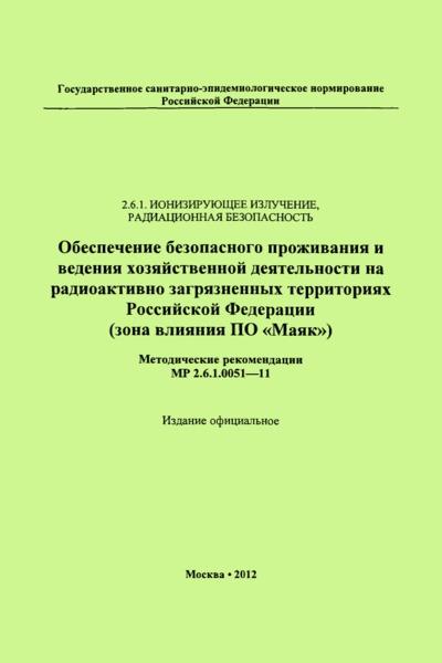 МР 2.6.1.0051-11 Обеспечение безопасного проживания и ведения хозяйственной деятельности на радиоактивно загрязненных территориях Российской Федерации (зона влияния ПО