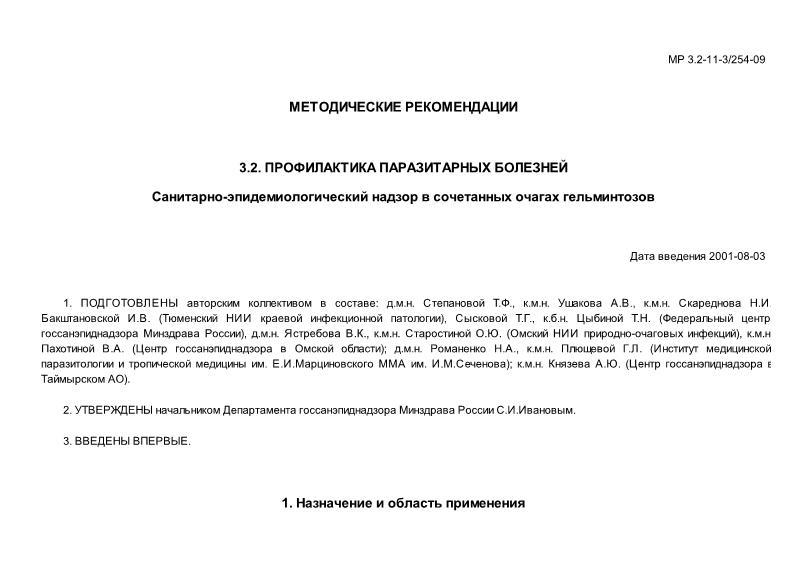 МР 3.2.-11-3/254-09 Санитарно-эпидемиологический надзор в сочетанных очагах гельминтозов