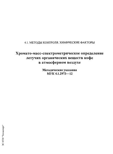 МУК 4.1.2973-12 Хромато-масс-спектрометрическое определение летучих органических веществ кофе в атмосферном воздухе