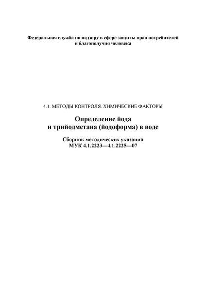 МУК 4.1.2225-07 Хромато-масс-спектрометрическое определение трийодметана (йодоформа) в воде