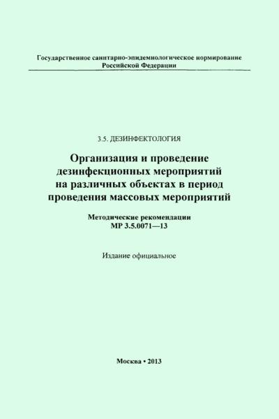 МР 3.5.0071-13 Организация и проведение дезинфекционных мероприятий на различных объектах в период проведения массовых мероприятий