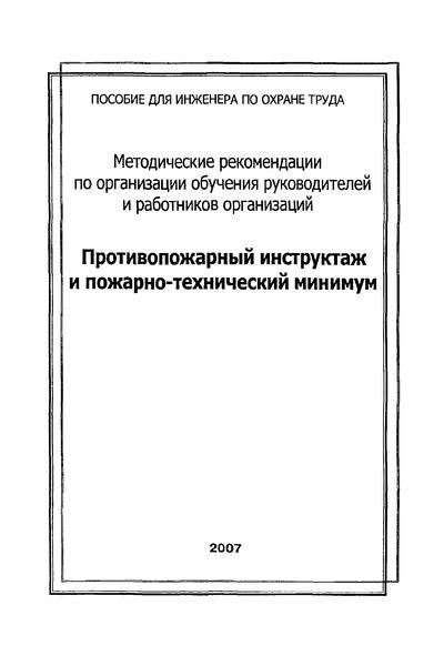 Методические рекомендации по организации обучения руководителей и работников организаций. Противопожарный инструктаж и пожарно-технический минимум