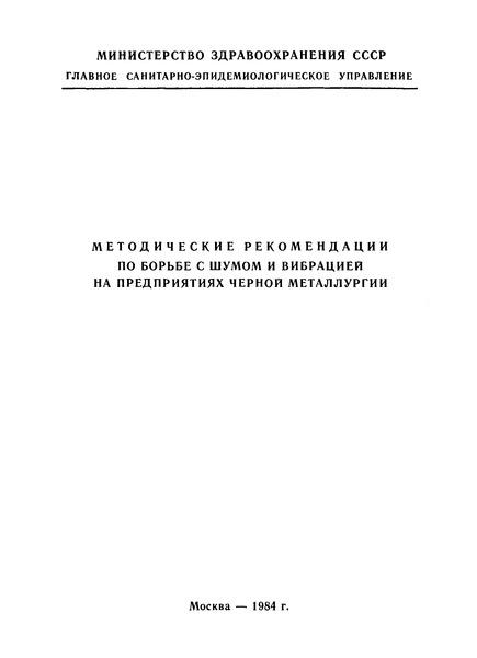 МР 2986-84 Методические рекомендации по борьбе с шумом и вибрацией на предприятиях черной металлургии