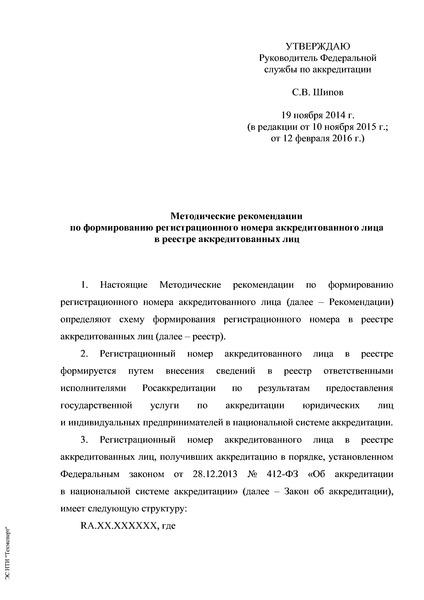 Методические рекомендации по формированию регистрационного номера аккредитованного лица в реестре аккредитованных лиц