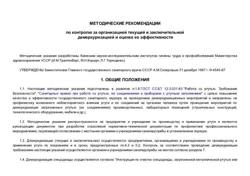 МР 4545-87 Методические рекомендации по контролю за организацией текущей и заключительной демеркуризацией и оценке ее эффективности