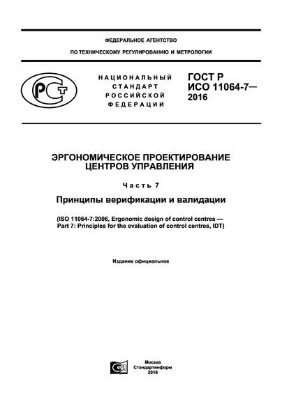 ГОСТ Р ИСО 11064-7-2016 Эргономическое проектирование центров управления. Часть 7. Принципы верификации и валидации