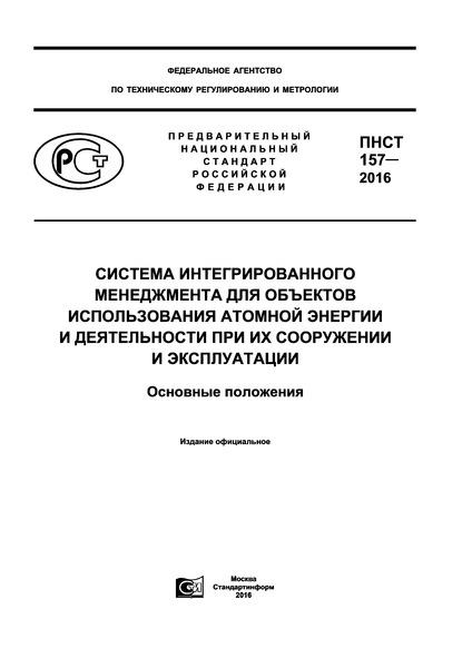 ПНСТ 157-2016 Система интегрированного менеджмента для объектов использования атомной энергии и деятельности при их сооружении и эксплуатации. Основные положения