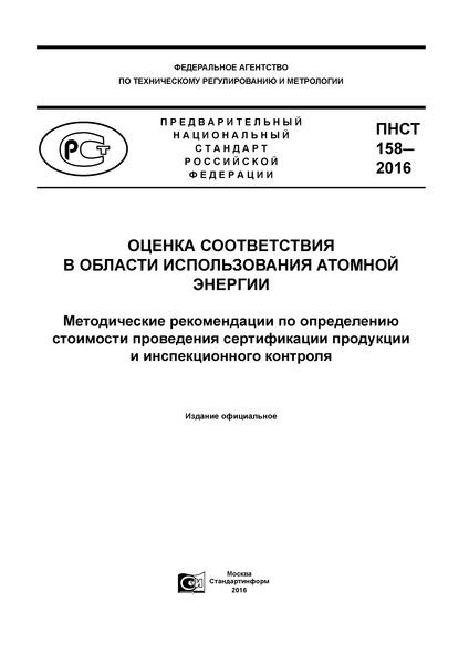 ПНСТ 158-2016 Оценка соответствия в области использования атомной энергии. Методические рекомендации по определению стоимости проведения сертификации продукции и инспекционного контроля