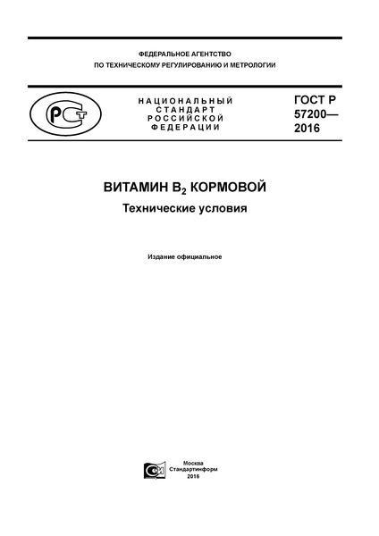 ГОСТ Р 57200-2016 Витамин В2 кормовой. Технические условия