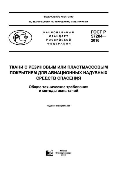 ГОСТ Р 57204-2016 Ткани с резиновым или пластмассовым покрытием для авиационных надувных средств спасения. Общие технические требования и методы испытаний