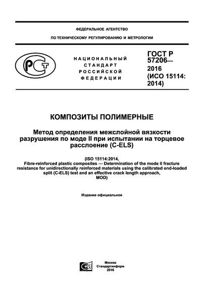 ГОСТ Р 57206-2016 Композиты полимерные. Метод определения межслойной вязкости разрушения по моде II при испытании на торцевое расслоение (C-ELS)