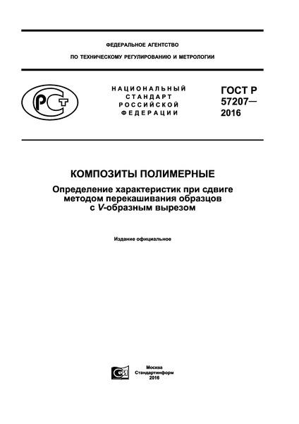 ГОСТ Р 57207-2016 Композиты полимерные. Определение характеристик при сдвиге методом перекашивания образцов с V-образным вырезом